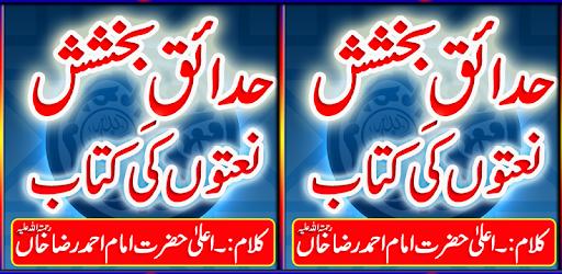 Samane Bakhshish Urdu Pdf
