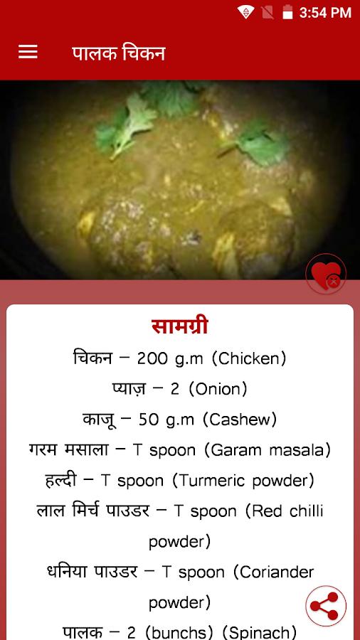 Non veg recipein hindi android apps on google play non veg recipein hindi screenshot forumfinder Gallery