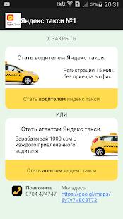 Набор водителей Яндекс.такси№1 т.4747 Бишкек партн - náhled