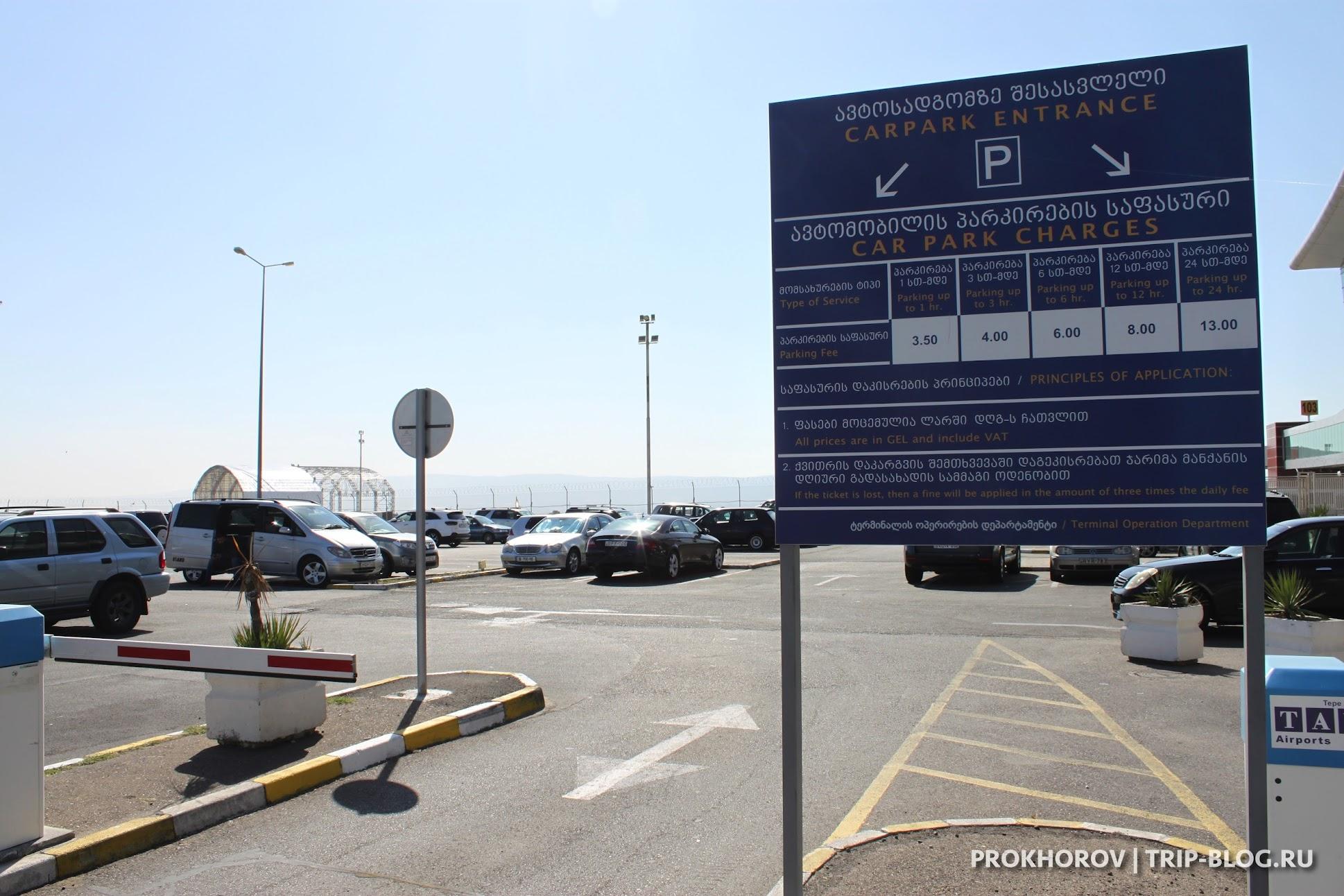 Парковка у здания аэропорта Тбилиси