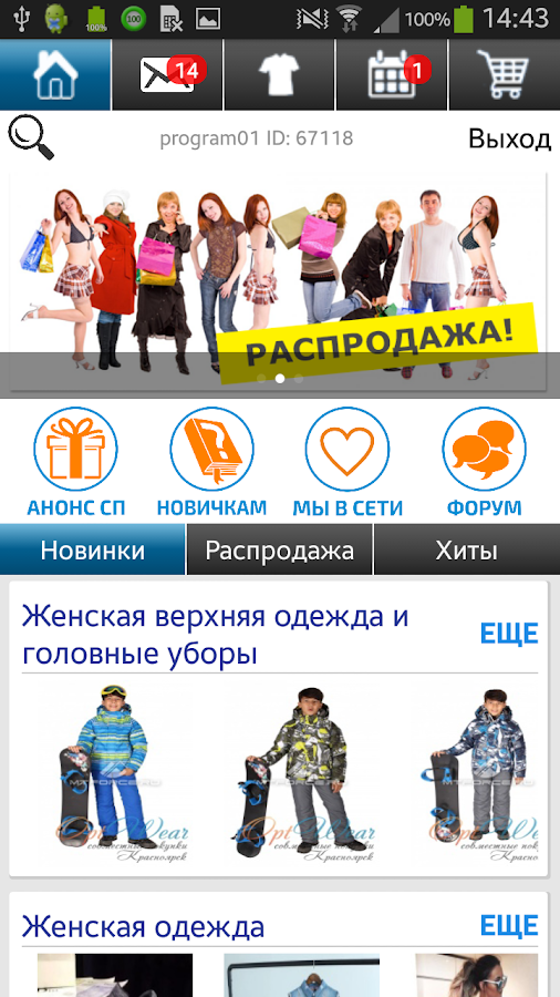 OptWear Mobile- screenshot