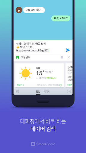 Naver Smartboard Keyboard Search Draw Translate 0 9 32 Apk Android