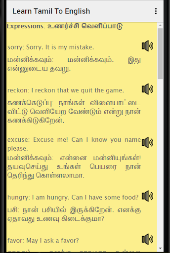 Learn English in Tamil : English Speaking in Tamil - Apps on Google Play
