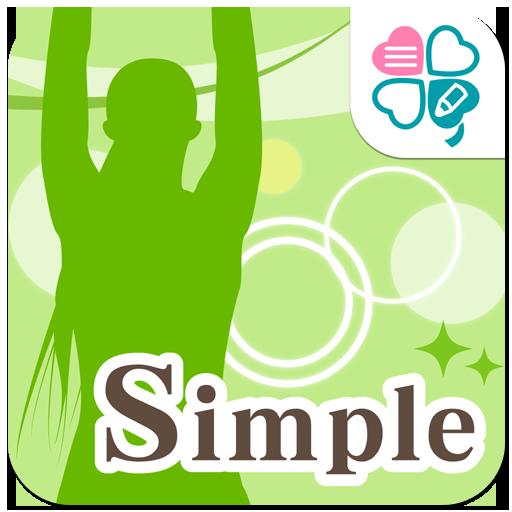 シンプルストレッチ -すきま時間の運動で健康美人!- 健康 App LOGO-APP試玩