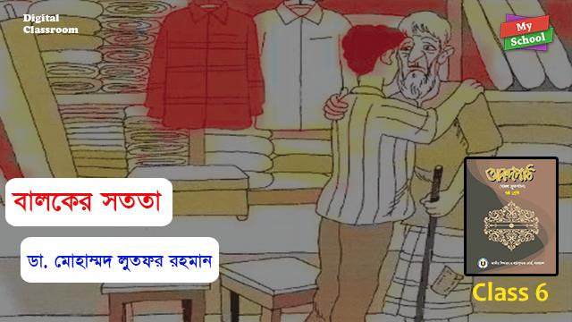 বালকের সততা-ডা-মোহাম্মদ লুতফর রহমান