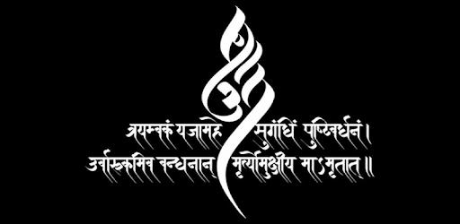 Mahakal Status 2018