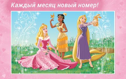 Мир Принцесс Disney - Журнал screenshot 4