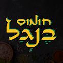 חומוס בנגל icon