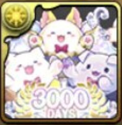 3000日たまドラ