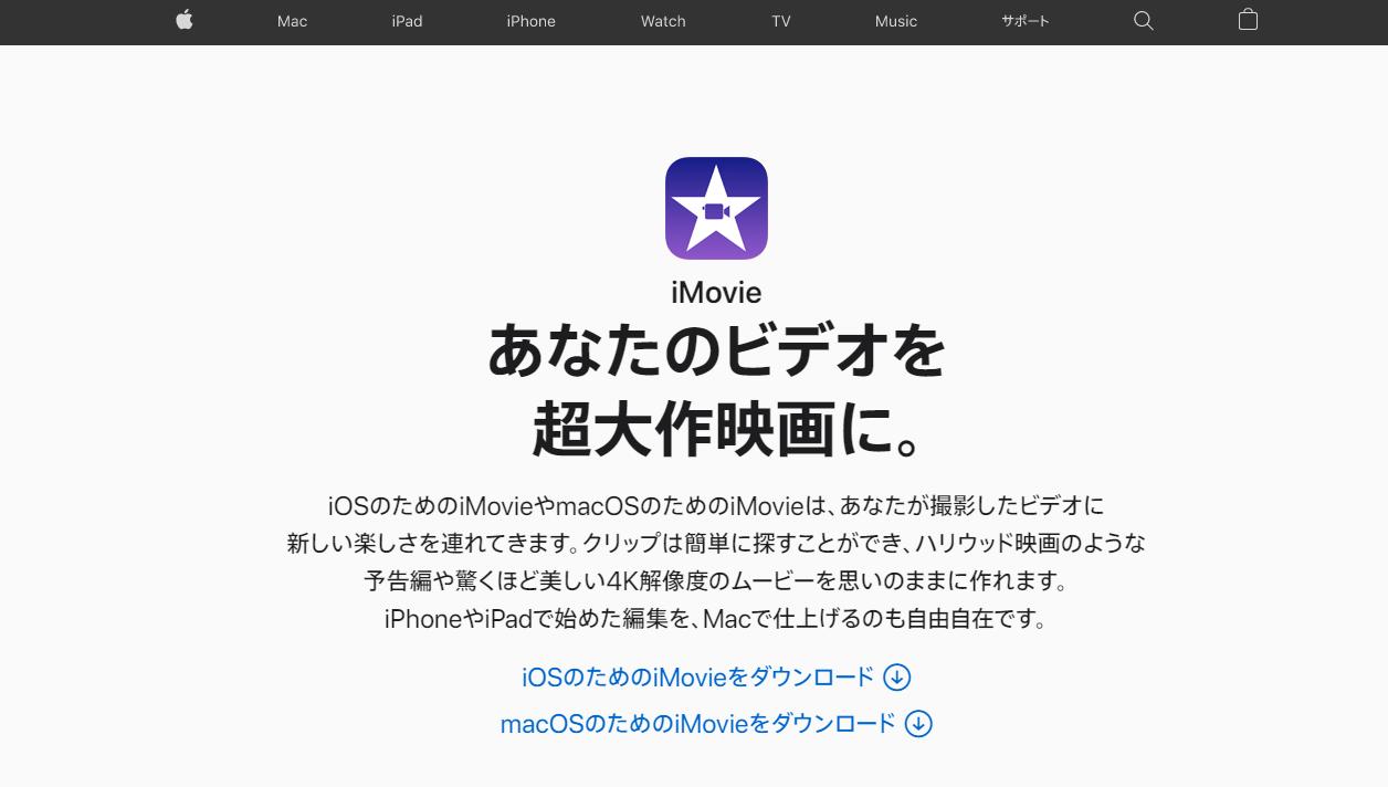 iMovie/Apple Inc