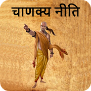 Chanakya Niti Hindi,Lifestyle,Quotes