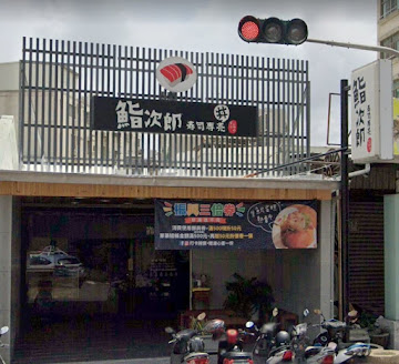 鮨次郎壽司專賣
