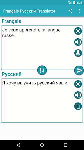 Russian French Translator 1.1 screenshots 1