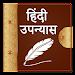 Hindi Upanyas - Novels, Stories, Hindi Literature Icon
