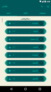 Qurany - Al Quran - náhled