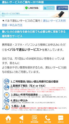 u4fddu80b2u58ebu3082u65e5u6255u3044OKuff01u4fddu80b2u6c42u4ebau30fbu5e7cu7a1au5712u6c42u4ebau3092u63a2u3059u306au3089u30d6u30ecu30a4u30d6 1.2 Windows u7528 2