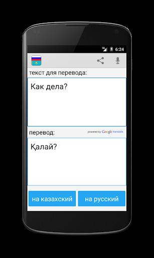 俄罗斯哈萨克翻译