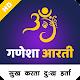 Download सुख करता दुःख हर्ता HD गणेश आरती mp3 - Dukh Harta For PC Windows and Mac 1.0