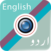 Snap To Urdu translate