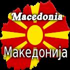 История Республики Македония icon