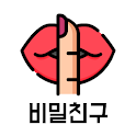 1km 돌싱 만남톡 - 비밀친구 icon