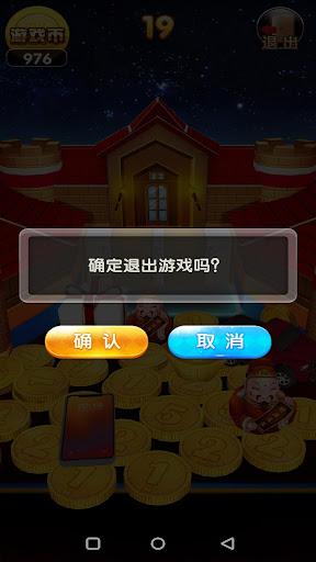 推金币 screenshot 4