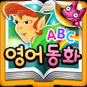 핑크퐁! 영어동화32 icon