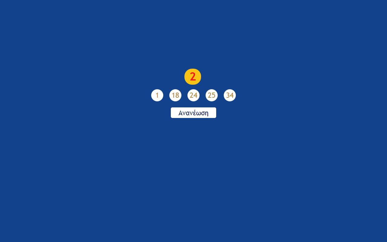Γεννήτρια αριθμών Τζόκερ - screenshot