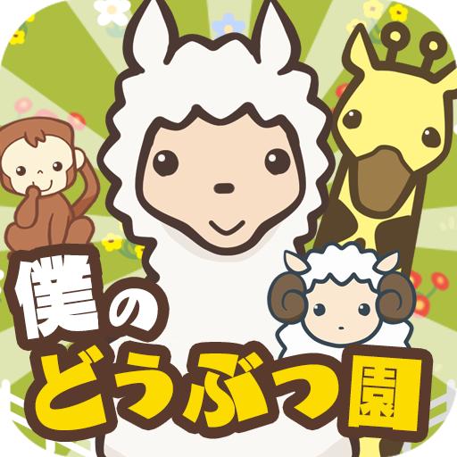 模拟のぼくの動物園~カワイイ動物たちと動物園を経営しよう~ LOGO-記事Game
