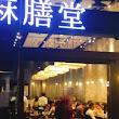 麻膳堂(信義店)
