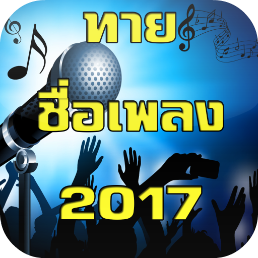 ทายเพลง ใหม่ 2017
