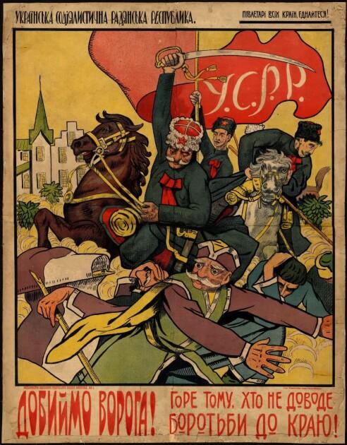 Агитационный плакат большевиков 1920 г.