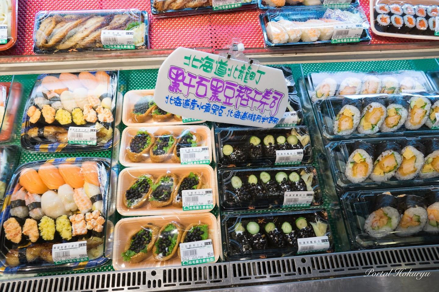 黒千石大豆(ドライパック)入り稲荷寿司