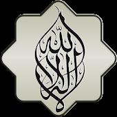 Six Kalimas: کلمہ