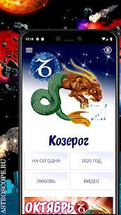 App КОЗЕРОГ Гороскоп сегодня, завтра и на каждый день APK for Windows Phone