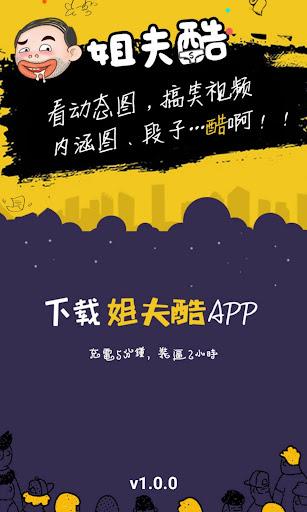 玩免費漫畫APP 下載姐夫酷 app不用錢 硬是要APP