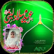 Eid Milad ul Nabi s.a.w Photo Frames