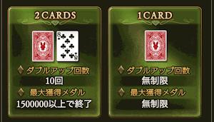 ポーカー2CARDS