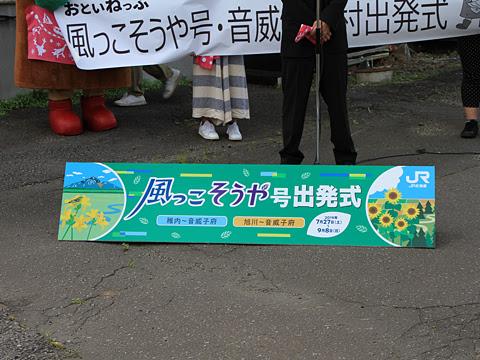 JR北海道 観光列車「風っこそうや」 音威子府にて_19