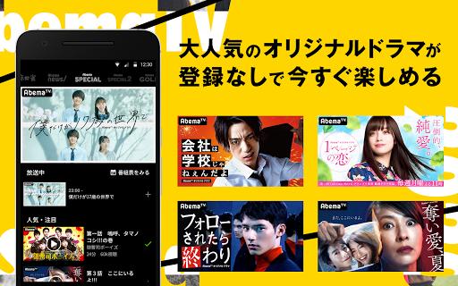 AbemaTV -無料インターネットテレビ局 -ニュースやアニメ、音楽などの動画が見放題 screenshot 4