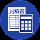 Estilynx - 見積書や請求書を素早く作成、きれいに印刷
