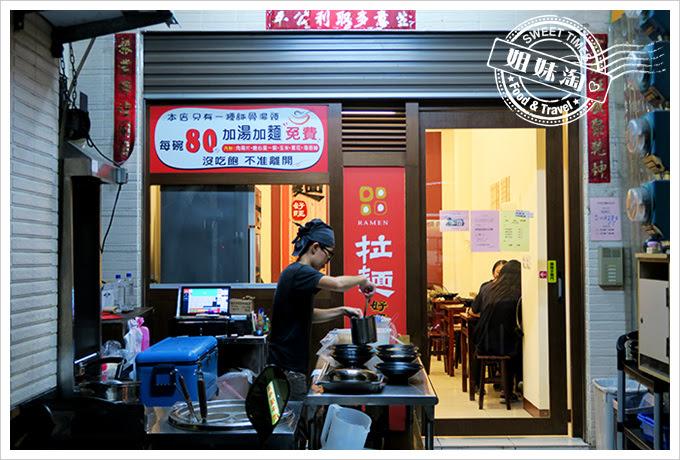 好旺拉麵糖心蛋店內環境4