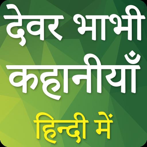 Download Devar Bhabhi Ki Kamvasna Hindi Story Google Play Softwares - Afbc0Xtmkrll -5488