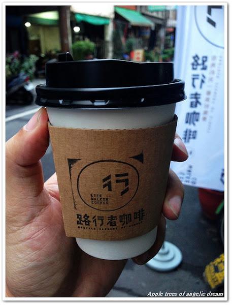 路行者咖啡