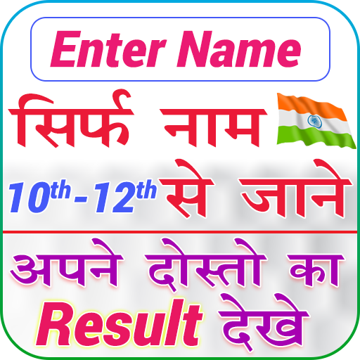 Name Se Jaane 10th 12th Result : Board Result 2018