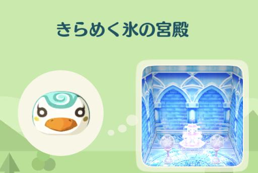 きらめく氷の宮殿