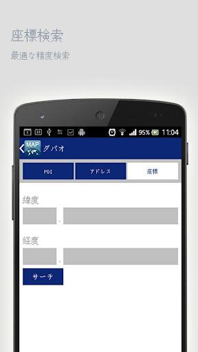 無料旅游Appのダバオオフラインマップ|記事Game