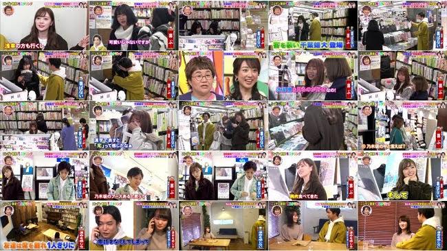 200220 (720p) ニンゲン観察モニタリング (白石麻衣 Part)