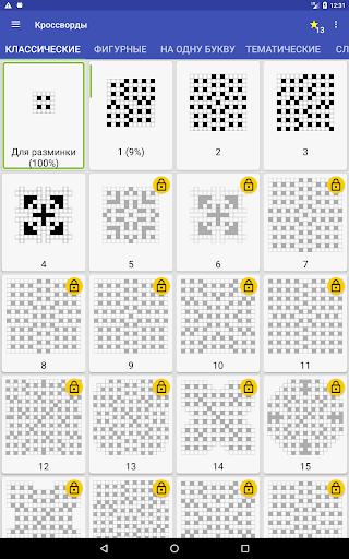 Russian Crosswords 1.12.2 screenshots 10