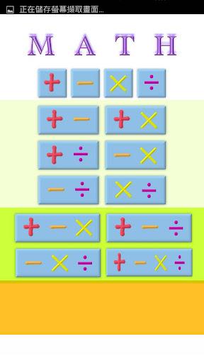 2016數學訓練